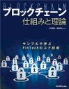 ブロックチェーン 仕組みと理論  サンプルで学ぶFinTechのコア技術 [ 赤羽喜治 編著 ]