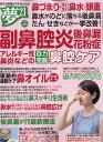 夢 21 2020年 04月号 [雑誌]