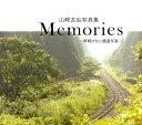 Memories 車両のない鐵道写真 [ 山崎友也 ]