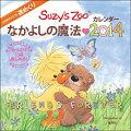 Suzy's Zoo なかよしの魔法カレンダー2014 STARキャラ☆週めくり