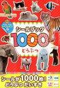 シールブック1000どうぶつ 1000まいはってぺたぺたチャンピオンになろう! (ぺたぺたチャンピオン!) 内山晟