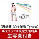 【楽天ブックス限定 生写真付き】ハイテンション (通常盤 CD+DVD Type-A) [ AKB48 ]