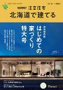 SUUMO注文住宅 北海道で建てる 2020年春号