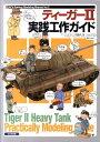ティーガー2実践工作ガイド (AFV rankup modeling manual) [ Armour modelling編集部 ]
