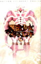 魔法少女・オブ・ジ・エンド(14) (少年チャンピオンコミックス) [ 佐藤健太郎(漫画家) ]