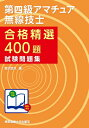 第四級アマチュア無線技士合格精選400題試験問題集 [ 吉川忠久 ]