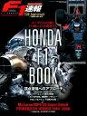 HONDA F1 BOOK
