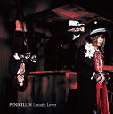 Lunatic Lover (CD+PHOTO BOOKLET) [ PENICILLIN ]