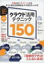 クラウド活用テクニック150 ([テキスト])