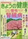 NHK きょうの健康 2011年 04月号 [雑誌]