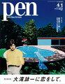 Pen (ペン) 2011年 4/1号 [雑誌]