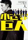 「小さな巨人」公式BOOK -PHOTOS&INTERVIEWS- (仮) (角川SSCムック) [ TBSテレビ ]