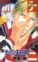 新テニスの王子様(3) (ジャンプ コミックス) 許斐剛