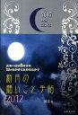 新月の願いごと手帖(2012)