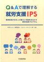 Q&Aで理解する就労支援IPS [ 中原さとみ ]