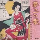 夢二の歌(セノオ楽譜表紙絵による歌曲集) ?竹久夢二生誕130年記念 Songs by Yumeji