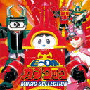 ANIMEX 1200 181::ビーロボ カブタック ミュージック・コレクション [ 石田勝範 ]