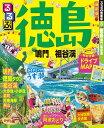 るるぶ徳島 鳴門・祖谷渓 (るるぶ情報版)