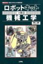 ロボットキットで学ぶ機械工学 「機械」を作るための基礎知識! (I/O BOOKS)