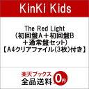 【先着特典】The Red Light (初回盤A+初回盤B+通常盤セット) (A4クリアファイル(3枚)付き) [ KinKi Kids ] - 楽天ブックス