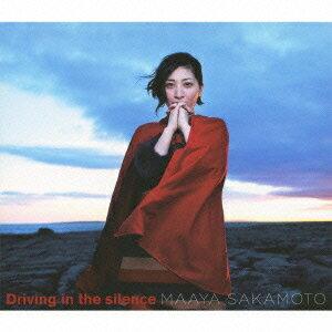 Driving in the silence(初回限定CD+DVD) [ 坂本真綾 ]