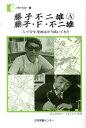 藤子不二雄(A)藤子・F・不二雄 二人で少年漫画ばかり描いてきた (人間の記録) [ 藤子不二雄A ]
