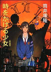 La Traversée du Temps (Kazuko jeune)