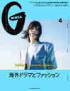 GINZA (ギンザ) 2021年 04月号 [雑誌]