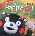 くまモン Happyかモン!カレンダー2014 STARキャラ☆週めくり