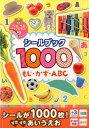 シールブック1000もじ かず ABC 1000まいはってぺたぺたチャンピオンになろう! (ぺたぺたチャンピオン!) フォトリア