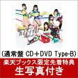 【楽天ブックス限定 生写真付き】ハイテンション (通常盤 CD+DVD Type-B) [ AKB48 ]