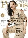 Precious (プレシャス) 2011年 04月号 [雑誌]