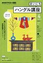 【送料無料】NHK ラジオまいにちハングル講座 2011年 04月号 [雑誌]