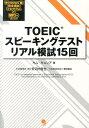 TOEICスピーキングテストリアル模試15回 [ 金敬兒 ]