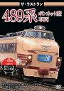 ザ・ラストラン 489系ボンネット型車両