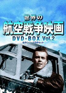 世界の航空戦争映画DVD-BOXVol2名作シリーズ8作セット[クラーク・ゲーブル]