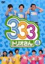 333(トリオさん)4 [ パンサー ]