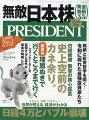 PRESIDENT (プレジデント) 2011年 4/4号 [雑誌]