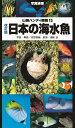 日本の海水魚改訂版 (山溪ハンディ図鑑) [ 吉野雄輔 ]...