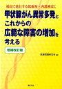 増補改訂版 甲状腺がん異常多発とこれからの広範な障害の増加を考える 福島で進行する低線量・内部被ばく
