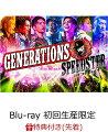 【先着特典】GENERATIONS LIVE TOUR 2016 SPEEDSTER(初回生産限定)(ステッカーシート付き)【Blu-ray】