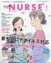 Expert Nurse (エキスパートナース) 2021年 04月号 [雑誌]