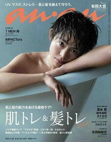 anan (アンアン) 2021年 4/28号 [雑誌]