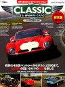クラシック&スポーツカー(vol.7) 世界で最も売れているクラシックカーマガジン (Impress mook)