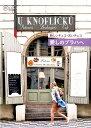愛しのプラハへ 新しいチェコ・古いチェコ (旅のヒントbook) [ 横山佳美 ]