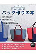 いちばんよくわかるバッグ作りの本 [ 鎌倉スワニー ]...:book:17536883