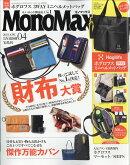 Mono Max �ʥ�Ρ��ޥå����� 2011ǯ 04��� [����]