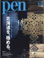 Pen (ペン) 2011年 4/15号 [雑誌]