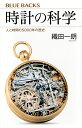 時計の科学 人と時間の5000年の歴史 (ブルーバックス) 織田 一朗