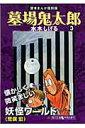 墓場鬼太郎(3) [ 水木しげる ]